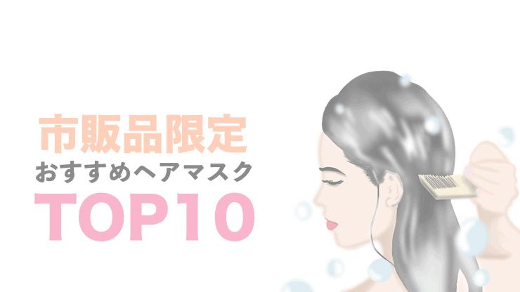 ドラッグストア限定!美容師おすすめの市販「ヘアマスク&パック」10選