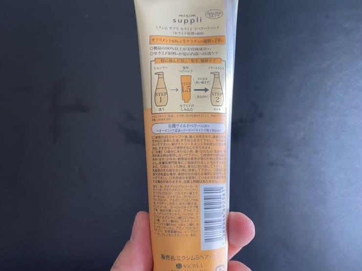 「mixim suppli(ミクシムサプリ)セラミドリペアパック」を美容師が実際に使った評価レビュー【市販】